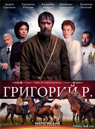 Григорий Р.(2014) Смотреть онлайн бесплатно