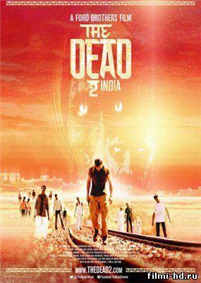 Мёртвые 2: Индия (2013) Смотреть онлайн бесплатно