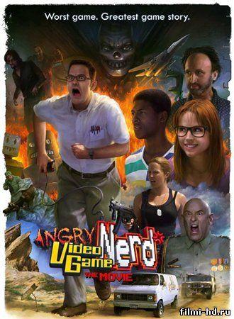 Злостный Видеоигровой Задрот Кино (2014) Смотреть онлайн бесплатно