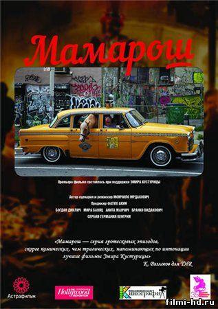 Мамарош (2013) Смотреть онлайн бесплатно
