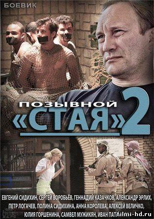 """Позывной """"Стая"""" 2 (2014) смотреть онлайн"""