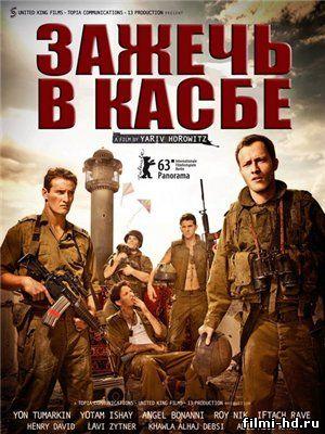 Зажечь в Касбе (2012) смотреть онлайн