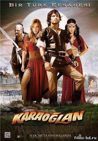 Караоглан (2013) смотреть онлайн