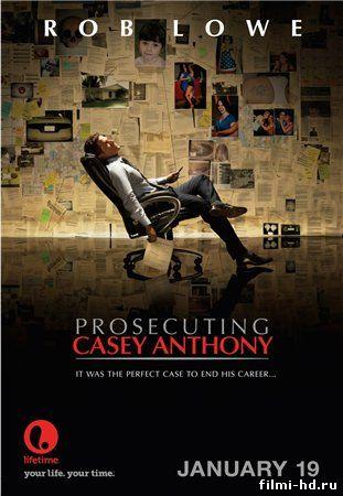 Судебное обвинение Кейси Энтони (2013) смотреть онлайн