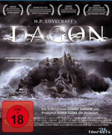 Дагон (2001) смотреть онлайн