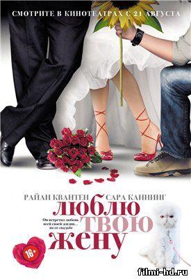Люблю твою жену (2013) Смотреть онлайн бесплатно