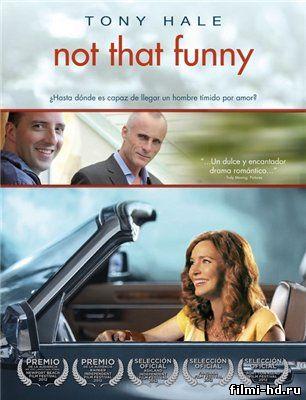 Не смешно (2012) смотреть онлайн