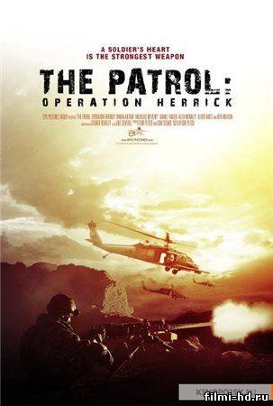 Патруль (2013) смотреть онлайн