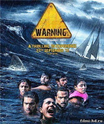 Предупреждение / Warning (2013) смотреть онлайн