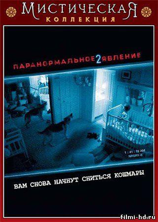 Паранормальное явление 2 (2010) Смотреть онлайн бесплатно