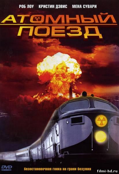 Атомный поезд (1999) Смотреть онлайн бесплатно
