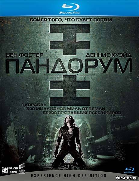 Пандорум (2009) Смотреть онлайн бесплатно
