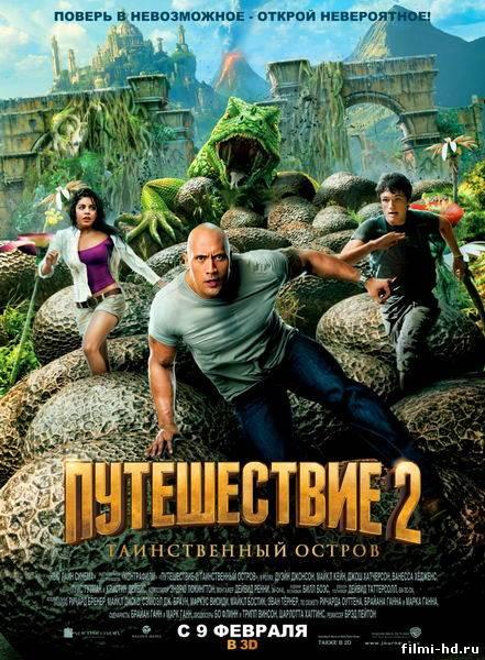 Путешествие 2: Таинственный остров (2012) Смотреть онлайн бесплатно