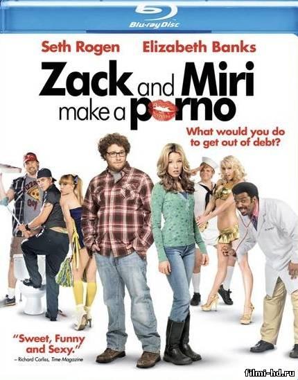 Зак и Мири снимают порно (2008) Смотреть онлайн бесплатно