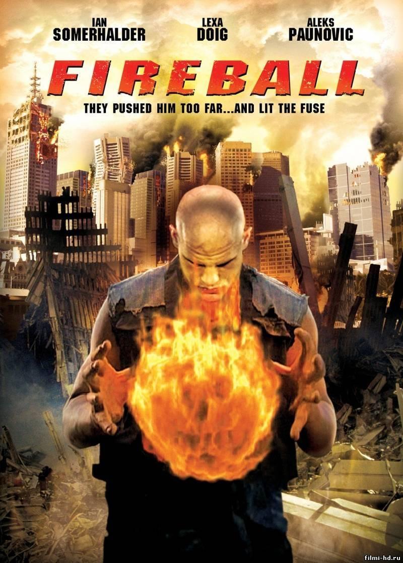 Человек-факел (2009) Смотреть онлайн бесплатно