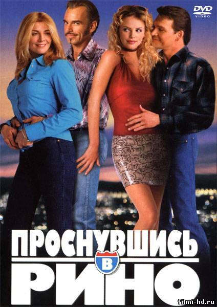 Проснувшись в Рино (2002) Смотреть онлайн бесплатно