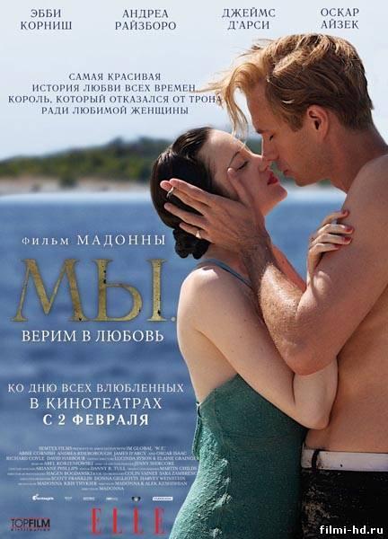 МЫ. Верим в любовь / W.E. (2011) Смотреть онлайн бесплатно