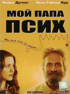Мой папа псих (2007) Смотреть онлайн бесплатно