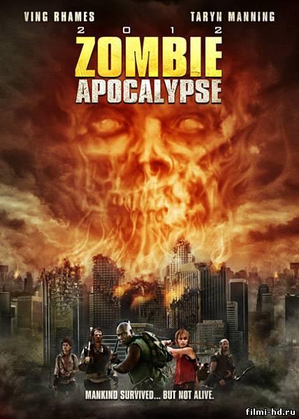 Апокалипсис Зомби (2011) Смотреть онлайн бесплатно