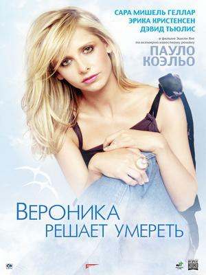 Вероника решает умереть (2009) Смотреть онлайн бесплатно