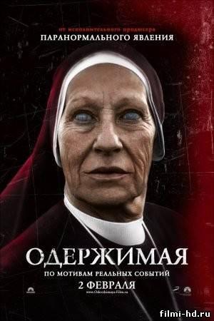 Одержимая / The Devil Inside (2012) Смотреть онлайн бесплатно