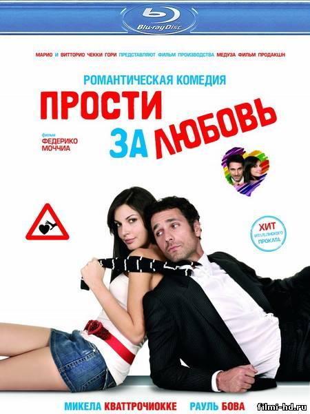 Прости за любовь (2008) Смотреть онлайн бесплатно