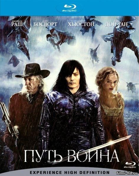 Путь воина (2010) Смотреть онлайн бесплатно