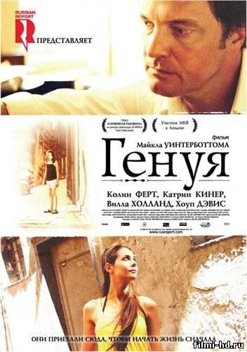 Генуя / Genova (2008) Смотреть онлайн бесплатно