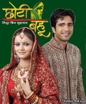 Богом данная / Choti Bahu (2008) Смотреть онлайн бесплатно