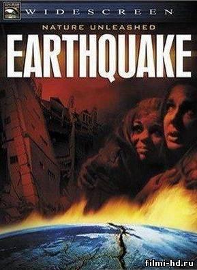 Землетрясение (2005) Смотреть онлайн бесплатно