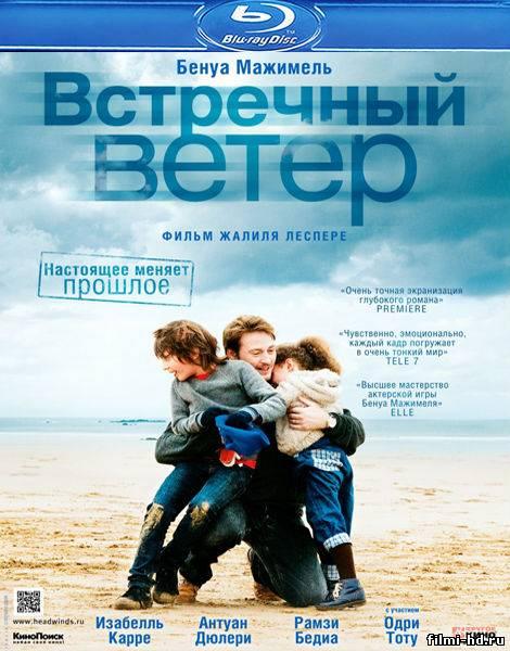 Встречный ветер (2011) Смотреть онлайн бесплатно