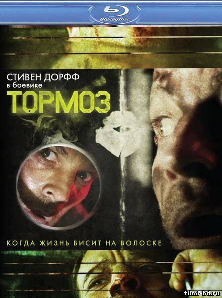 Тормоз (2012) Смотреть онлайн бесплатно