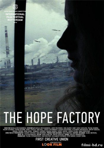 Комбинат «Надежда» (2013) смотреть онлайн