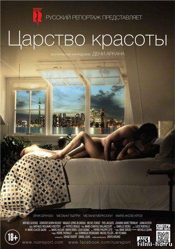 Царство красоты (2014) Смотреть онлайн бесплатно