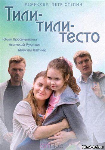 Тили-тили-тесто (2014) Смотреть онлайн бесплатно