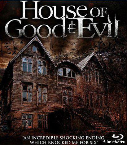 Дом добра и зла (2013) смотреть онлайн