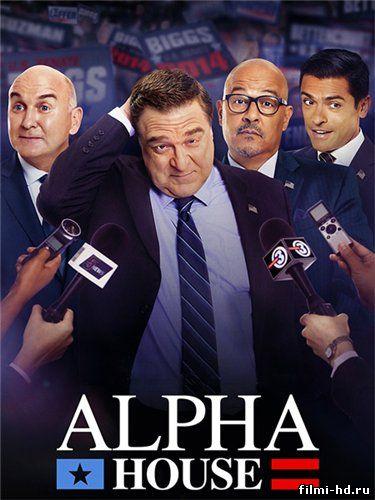 Все дома / Альфа-дом 2 сезон (2014) смотреть онлайн