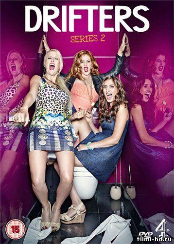 Бездельницы 2 сезон (2014) смотреть онлайн