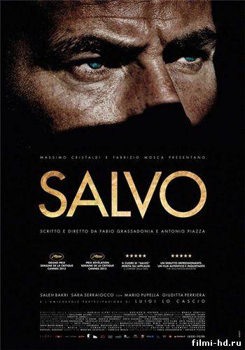 Сальво (2013) смотреть онлайн