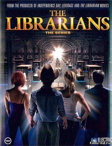 Библиотекари (2014) Смотреть онлайн бесплатно