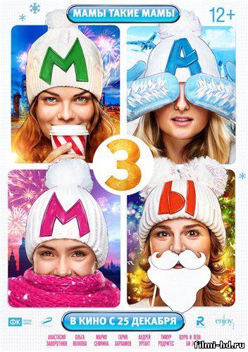Мамы 3 (2014) смотреть онлайн