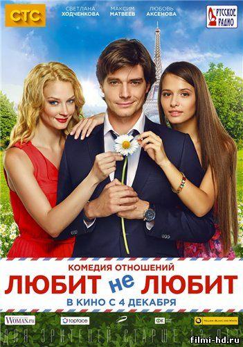 Любит не любит (2014) Смотреть онлайн бесплатно