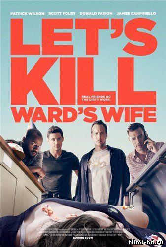 Убьём жену Уорда (2014) смотреть онлайн в хорошем качестве