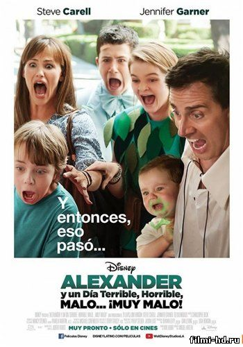 Александр и ужасный, кошмарный, нехороший, очень плохой день (2014) Смотреть онлайн бесплатно