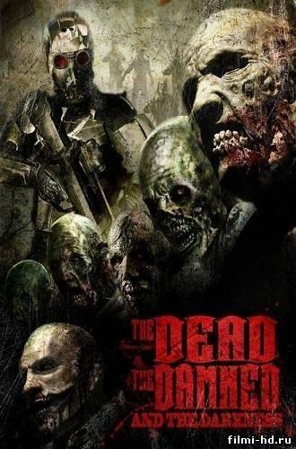 Мёртвые, проклятые и тьма (2014) Смотреть онлайн бесплатно