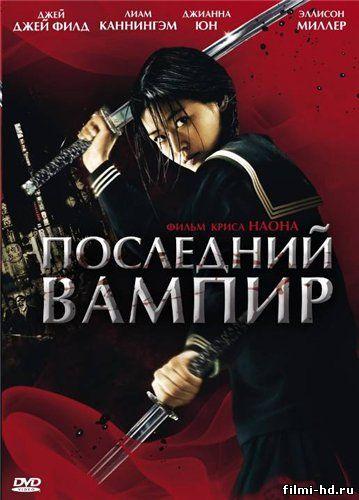 Последний вампир (2009) смотреть онлайн