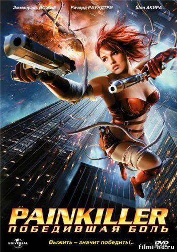 Painkiller: Победившая боль (2005) смотреть онлайн