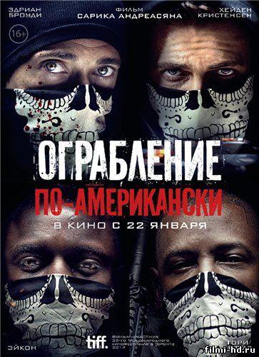 Ограбление по-американски (2014) смотреть онлайн