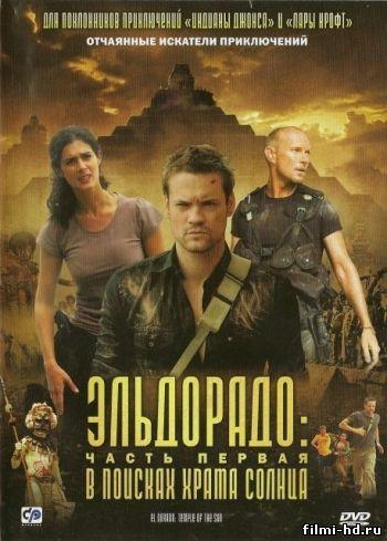Эльдорадо: В поисках храма Солнца (2010) смотреть онлайн