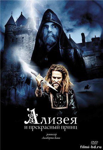 Ализея и прекрасный принц (1996) смотреть онлайн